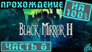 Чёрное Зеркало 2 - Прохождение. Часть 8: Высказываем Фуллеру всё, а затем открываем сейф Фуллера thumbnail