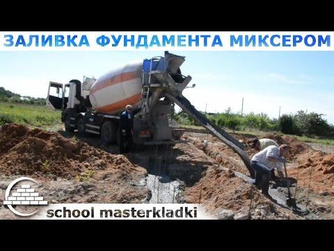 Заливка фундамента с миксера в грунт - [school Masterkladki]