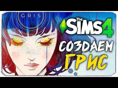 СОЗДАЕМ ГРИС В THE SIMS 4 (GRIS CAS) thumbnail