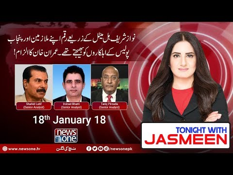 TONIGHT WITH JASMEEN - 18 January-2018 - News One