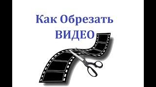 Как обрезать видео или вырезать из него фрагмент в формате AVI программой VirtualDub Mod