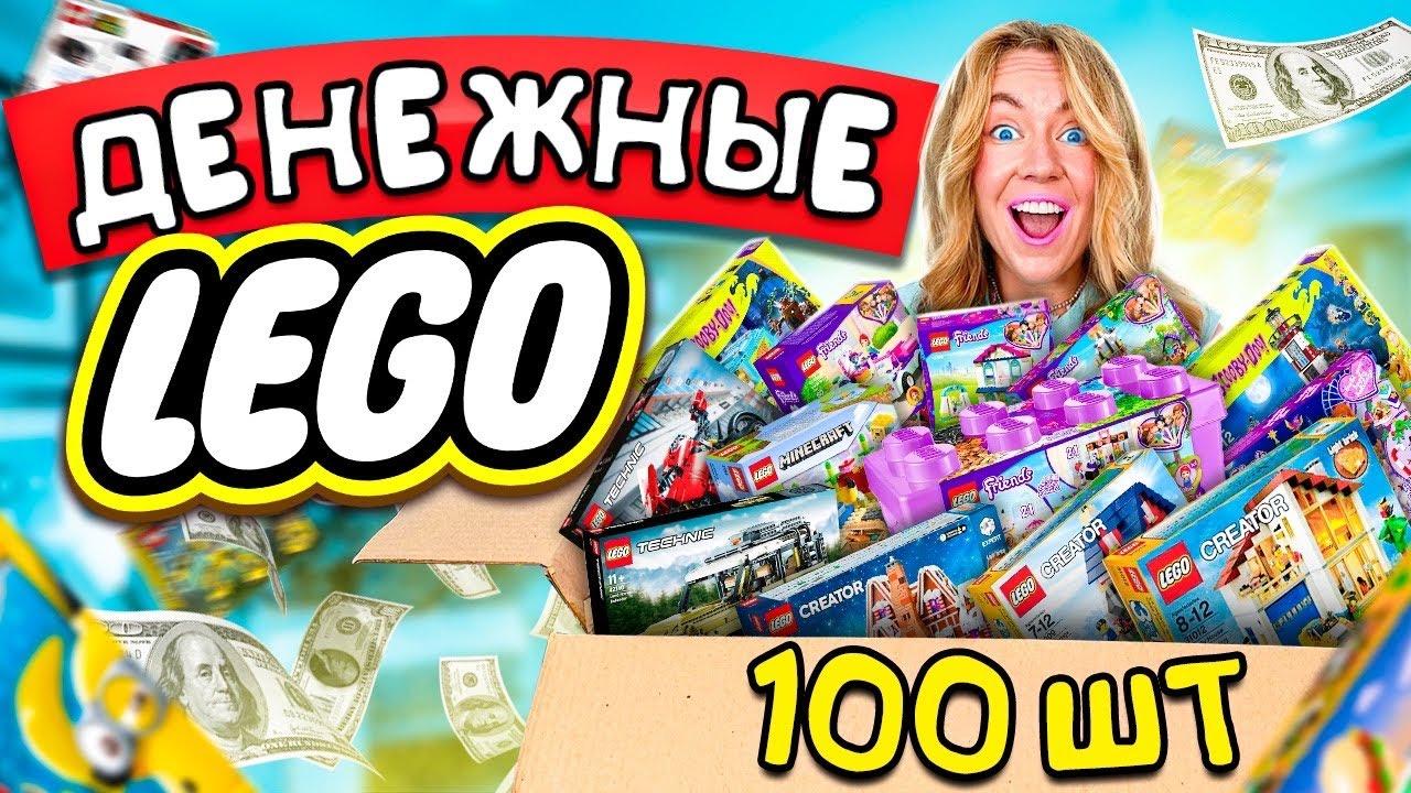 Денежные LEGO за 50000 РУБЛЕЙ! Купила 100 наборов! Сколько ДЕНЕГ Внутри?