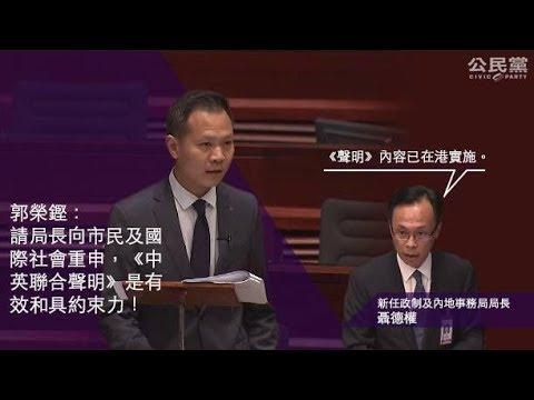 郭榮鏗:《中英聯合聲明》具法定地位 The Statutory Standing of the Sino-British Joint Declaration