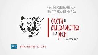 """Константин Кузьмин приглашает на 46-ю выставку """"Охота и рыболовство на Руси 2019""""."""