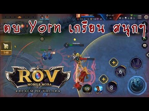 ไล่ตบ Yorn เกรียน อย่างมัน - RoV 3v3 Skirmish Gameplay