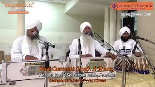 Bhai Gurmeet Singh Ji Shant - Sampooran Asa Di War