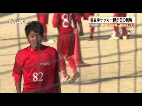 2015/05/11 U-15日本代表 福島隼斗選手(松橋中) 公立中からW杯を目指して