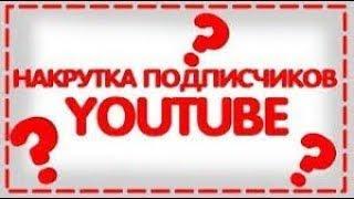 Как накрутить подписчиков?! /instagram /VKontakte / YouTube