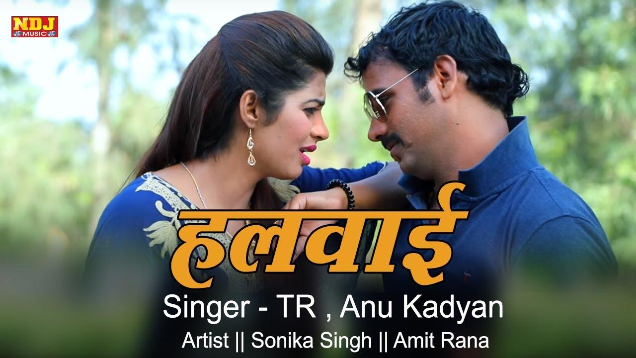 Halwai || Superhit Haryanvi Song 2017 || TR || Anu Kadyan || Sonika Singh || Amit Rana