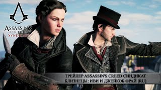 Трейлер Assassin's Creed Синдикат - Близнецы: Иви и Джейкоб Фрай [RU]