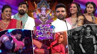 Avunu Valliddaru Godava Paddaru Latest Promo -Vinayaka Chavithi 2019 Special Event -Sudigali Sudheer