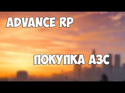 Advance Rp Silver - Покупка АЗС.