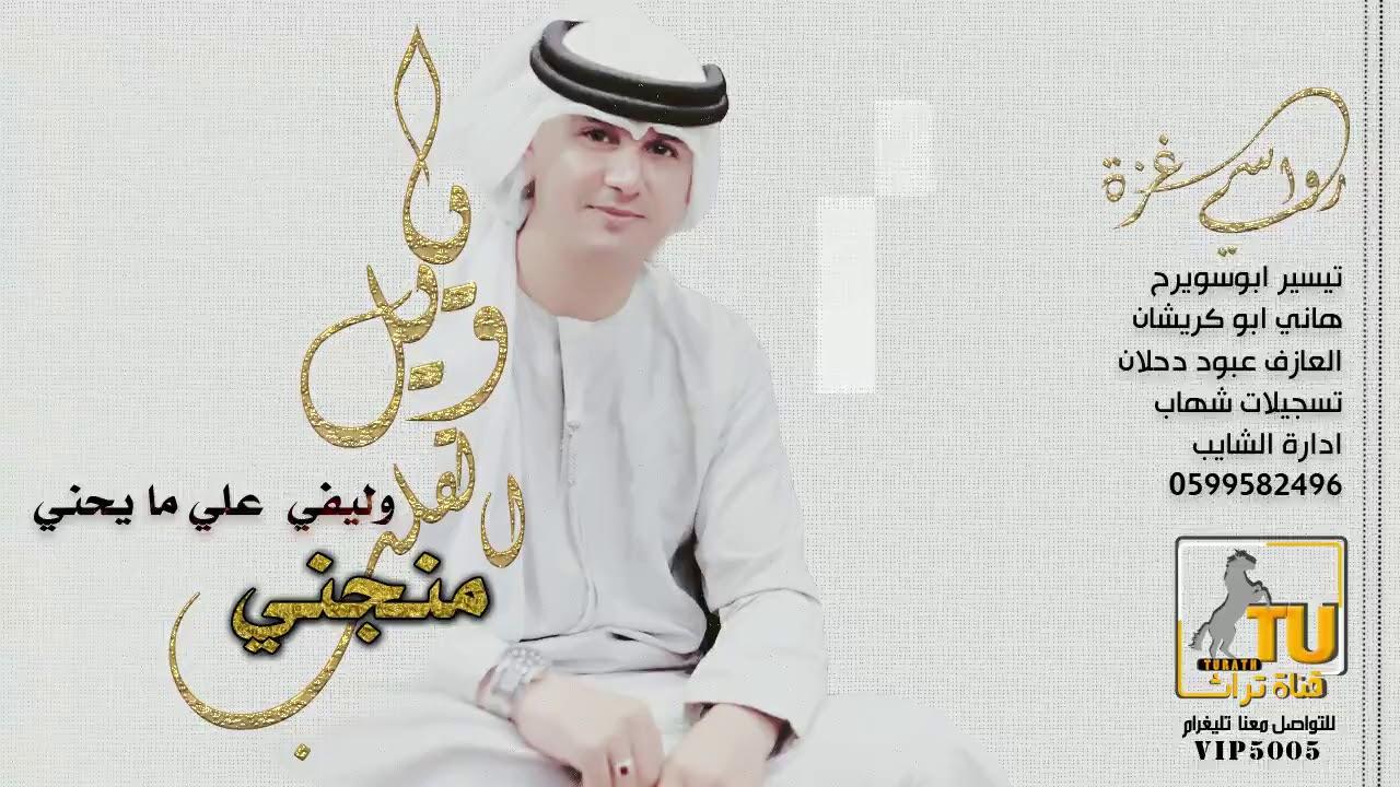 يا ويل القلب منجني وليفي علي ما يحني # تيسير ابوسويرح 2020 دحية طرب