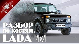 видео Внедорожный тюнинг Niva Chevrolet и цена комплектующих