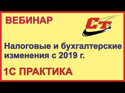 Налоговые и бухгалтерские изменения с 2019 г.