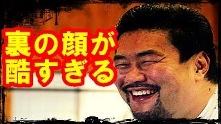【殺人疑惑も】佐々木健介の裏の顔がヤバすぎる!その衝撃的な姿に迫る!...