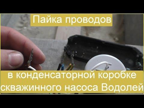 Пайка проводов в конденсаторной коробке скважинного насоса Водолей