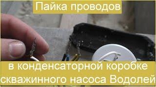 Пайка проводов в конденсаторной коробке скважинного насоса Водолей(, 2016-03-26T08:38:57.000Z)