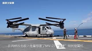 中国075型舰进展飞快 满载排水量达4万吨
