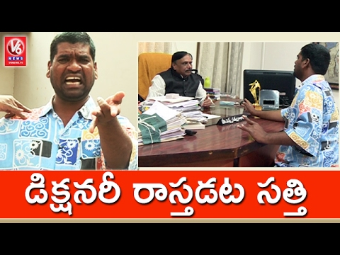 Bithiri Sathi Visits Potti Sreeramulu University | Dictionary In Telangana Slang | Teenmaar News