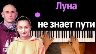Agunda & Тайпан – Луна не знает пути ● караоке | PIANO_KARAOKE ● ᴴᴰ + НОТЫ & MIDI
