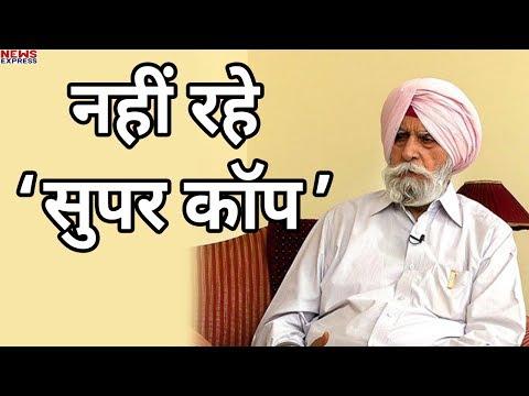 Punjab के Super Cop कहे जाने वाले KPS Gill का निधन