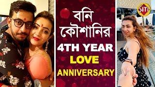 বনি কৌশানির 4th year love anniversary | Bony | Koushani