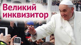 Папа Римский Франциск – враг христианства. – Осипов А.И.