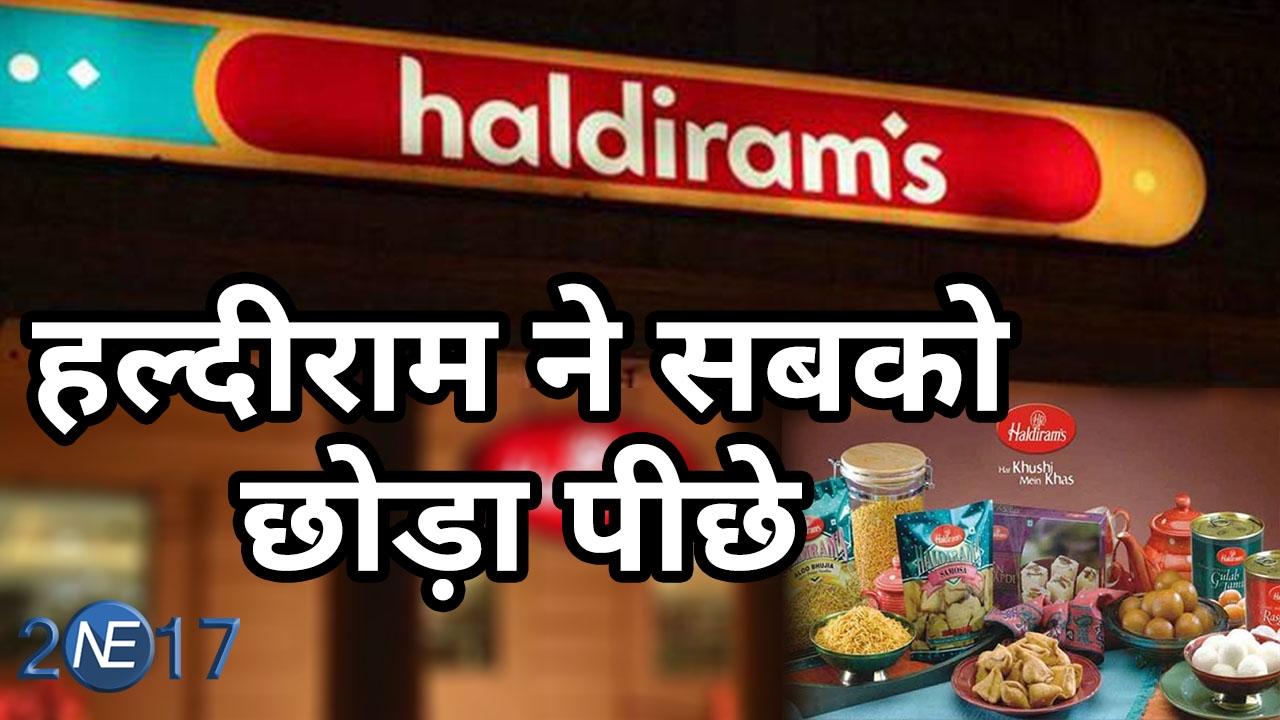 4000 Crore के Revenue के साथ Haldiram ने McDonald, Nestle , Domino's को  पछाड़ा