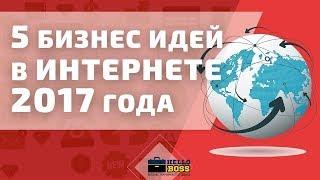 Как создать крупную компанию с оборотом десятки миллионов рублей. Актуальные приемы маркетинга.