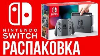 Распаковка: Nintendo Switch