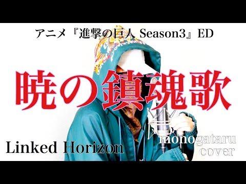 暁の鎮魂歌 - Linked Horizon (cover)