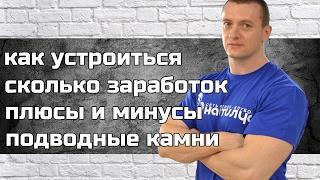 Работа фитнес тренером в Москве FAQ, как клубы обманывают тренеров?