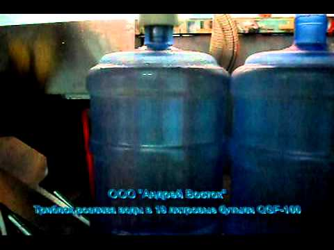 Линия розлива воды в 19 литровые бутыли
