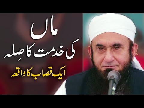 """""""Maan Ki Khidmat Ka Sila"""" - Maulana Tariq Jameel Latest Bayan 6 November 2018"""