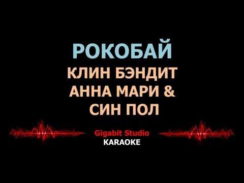 Karaoke Rockabye Clean Bandit Anne-Marie Sean-Paul (Караоке Рокобай русская транскрипция)
