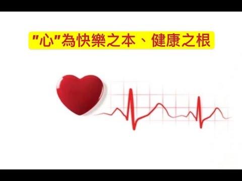 9/1自癒功能啟動才能救健康