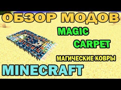 обзор мода magic на майнкрафт