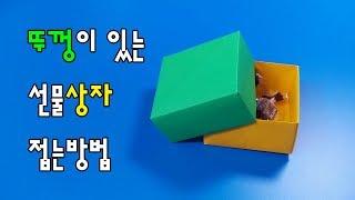 [선물포장을 색종이로?] 뚜껑이 있는 상자 접는방법(종…