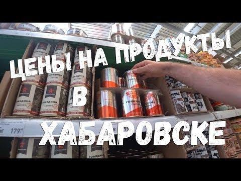 ШОК!!! ЦЕНЫ на продукты в ХАБАРОВСКЕ