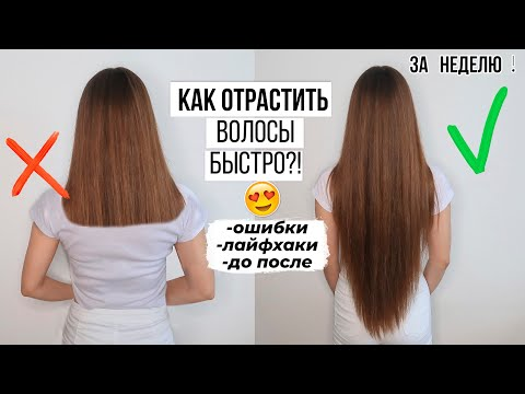 КАК ОТРАСТИТЬ ВОЛОСЫ 🔥 ЛАЙФХАКИ И ТИПИЧНЫЕ ОШИБКИ в Уходе за Волосами 💯В ДОМАШНИХ УСЛОВИЯХ