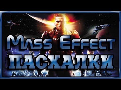 Пасхалки в игре Mass Effect [Easter Eggs]