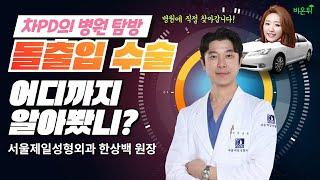 [차PD의 병원현장라이브]  돌출입 노노해~ 서울제일성…