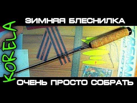 Зимняя удочка на судака своими руками видео