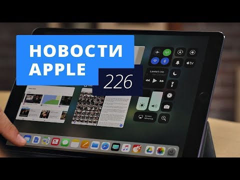 Новости Apple, 226 выпуск: iOS 11.0.2 и Apple Watch Series 3