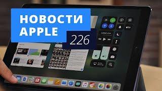 Новости Apple, 226 выпуск: iOS 11.0.2 и Apple Watch Series 3