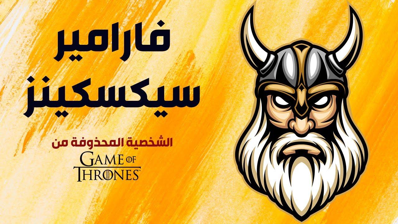 Game Of thrones فرامير سيكسكينز - محترف قوة الوورغ - الشخصية المحذوفة من