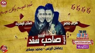 رمضان البرنس و محمد عبسلام اغنية صاحب سند ( الصحاب يلا ) RAMADAN EL PRINCE - ELSO7AB YALA