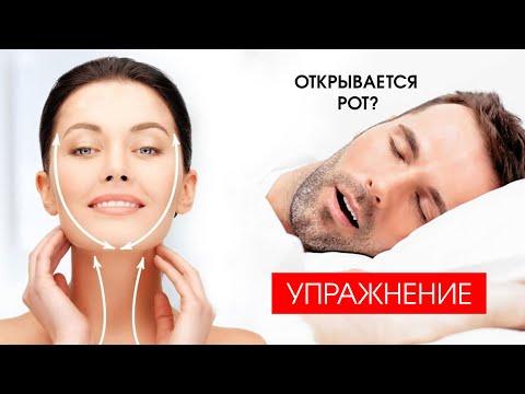 Мьюинг. Упражнение, чтобы не открывалась челюсть во время сна.