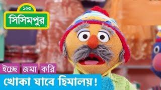 Sisimpur   khoka will go to the himalayas   খোকা যাবে হিমালয়!   Educational video for kids in Bangla